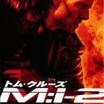 M:I-2(ミッション:インポッシブル2)