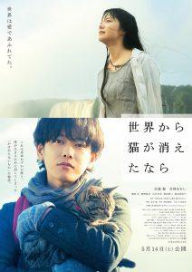佐藤健、宮崎あおい主演映画「世界から猫が消えたなら」